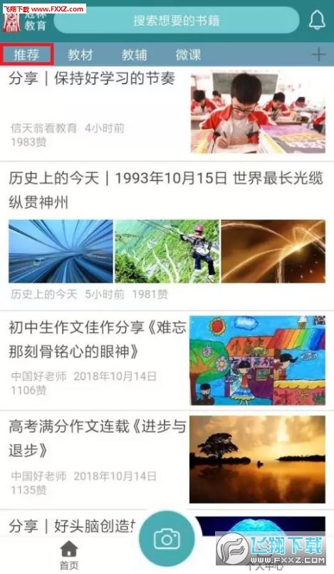 冠林教育app官方版