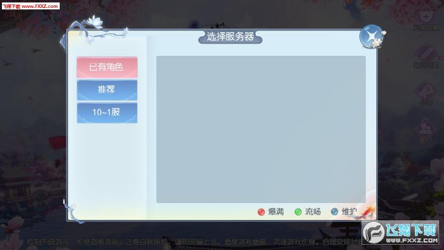 九剑神都侠客行手游