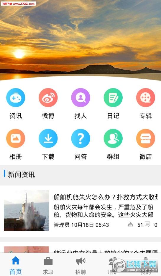 中国海员之家app