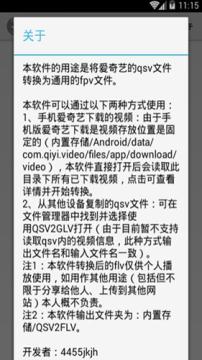 QSV2FLV安卓app