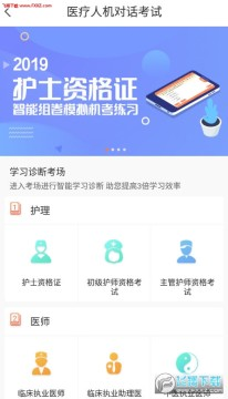 卫人机考app