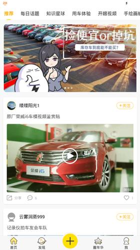 嘿car安卓版app