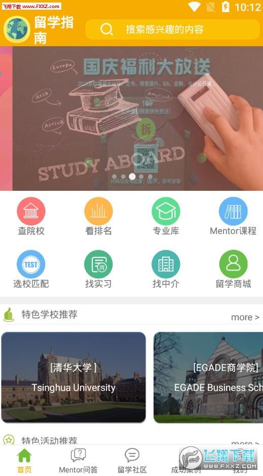 留学指南App