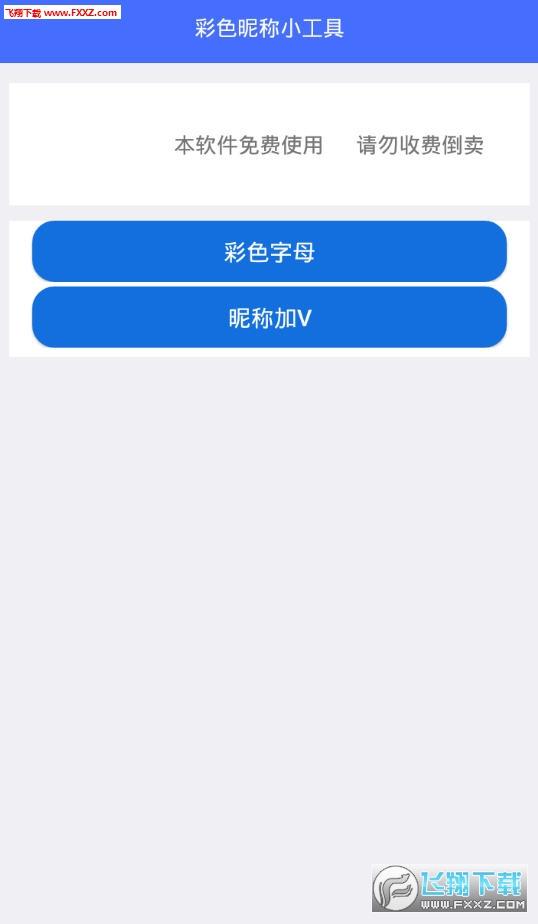 彩色昵称小工具app