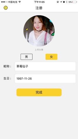 喵喵校园社交app