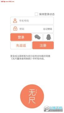 无尺app