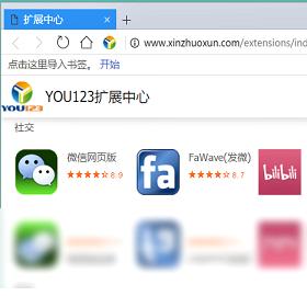 You123浏览器极速版