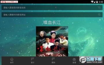 视频在线影视app