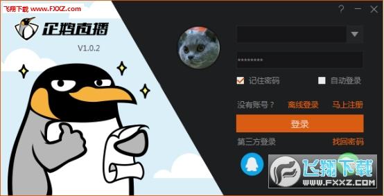 企鹅体育主播工具