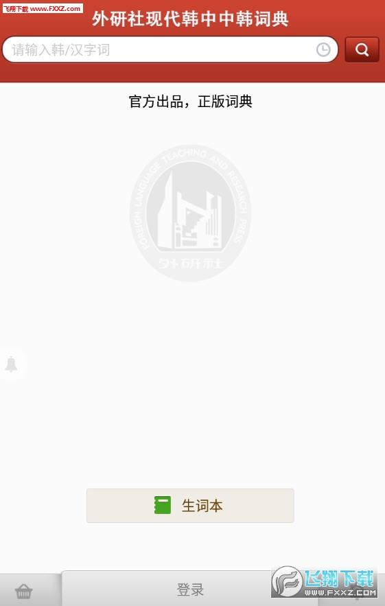 外研社韩语词典APP安卓版
