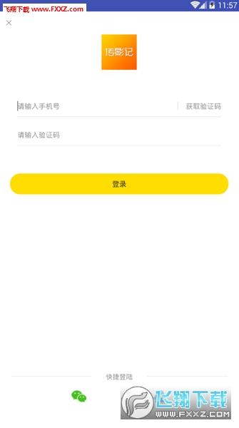 传影记小视频制作app