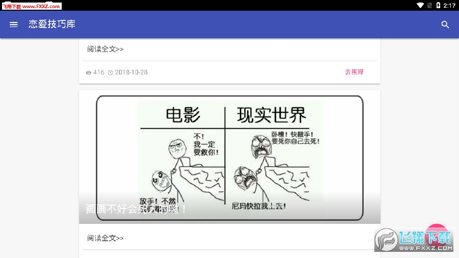 恋爱技巧库免费app
