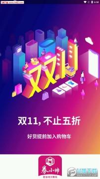 券小帅(优惠)app