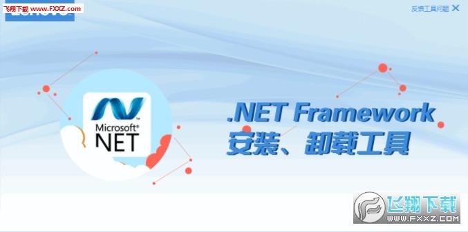 联想电脑.NET安装卸载工具
