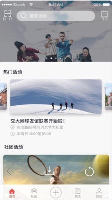 小社(社团专属)app截图1