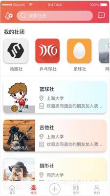 小社(社团专属)app截图0