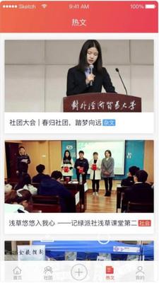 小社(社团专属)app截图2