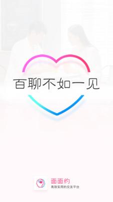 面面约婚恋app截图2