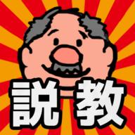 说教大叔日文版