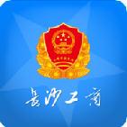 长沙工商app官方版v1.0.97