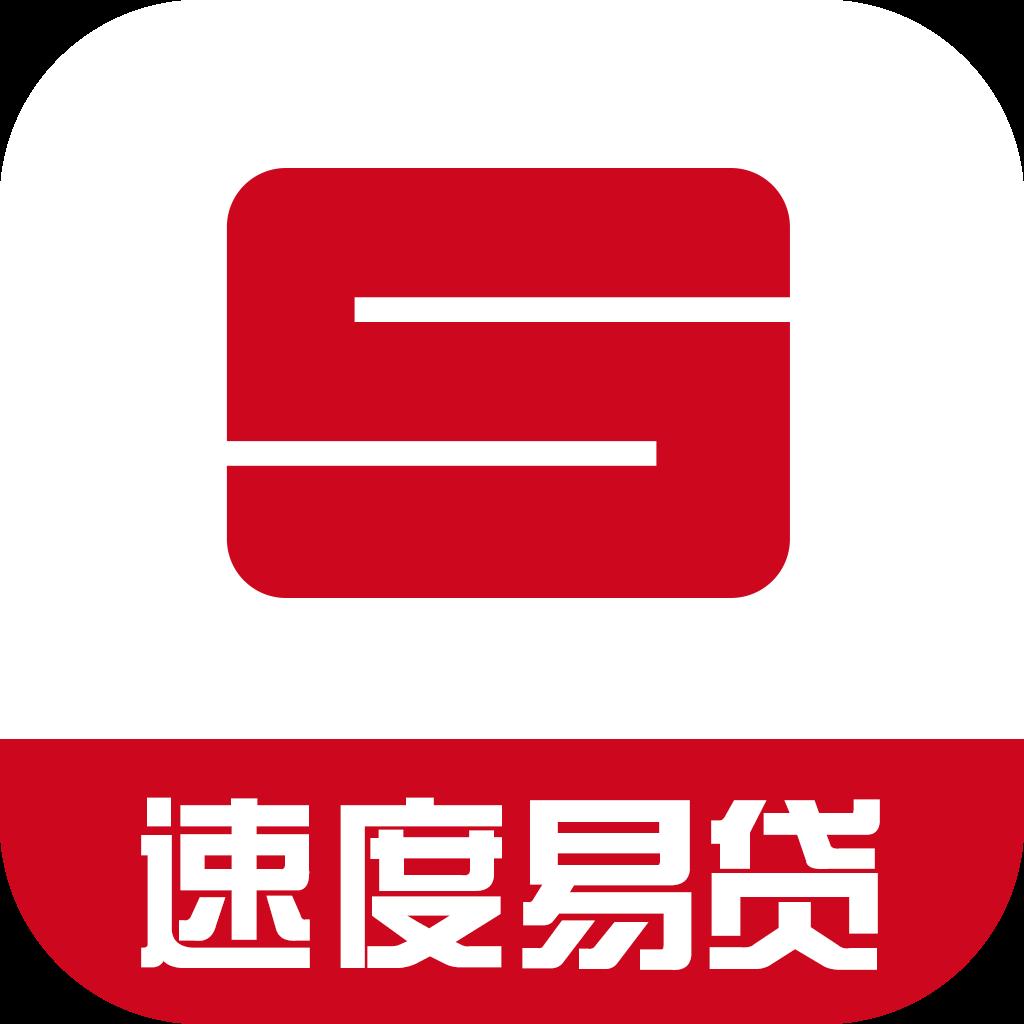 速度易贷app 1.0.0