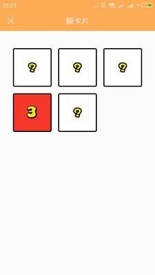 抖音抽签选择助手app截图3