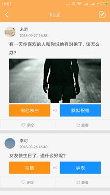 抖音抽签选择助手app截图2