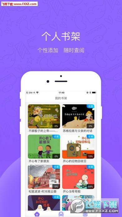 牧羊少年app最新版v1.9.2截图0