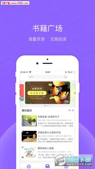 牧羊少年app最新版v1.9.2截图1