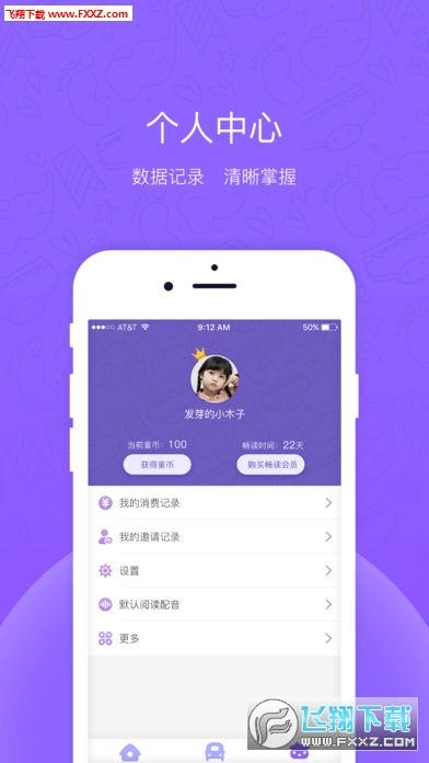 牧羊少年app最新版v1.9.2截图2