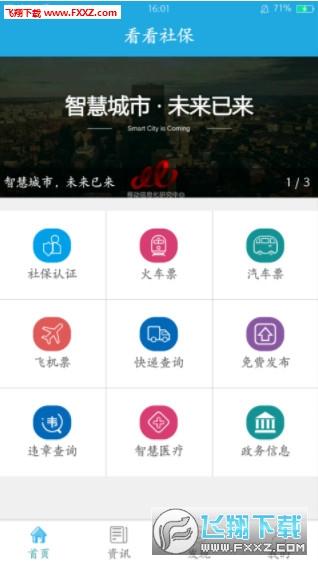 看看社保app1.29.1截图1