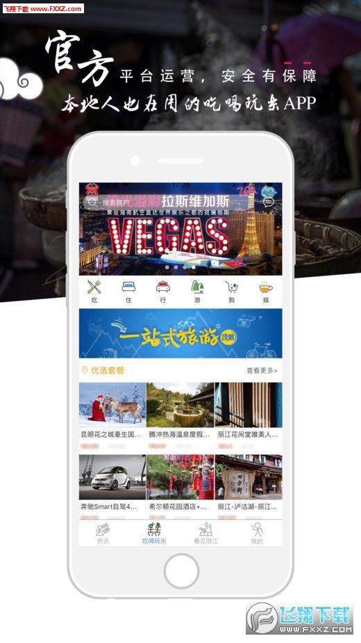 看见丽江app安卓版1.0截图0