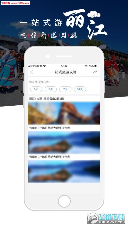看见丽江app安卓版1.0截图2
