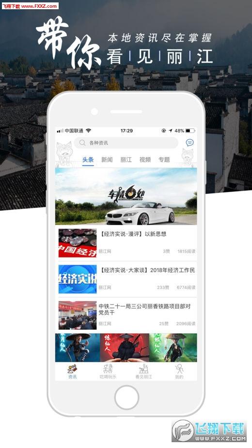 看见丽江app安卓版1.0截图3