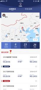 中国马拉松赛事联盟app安卓版截图0