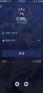 中国马拉松赛事联盟app安卓版截图3