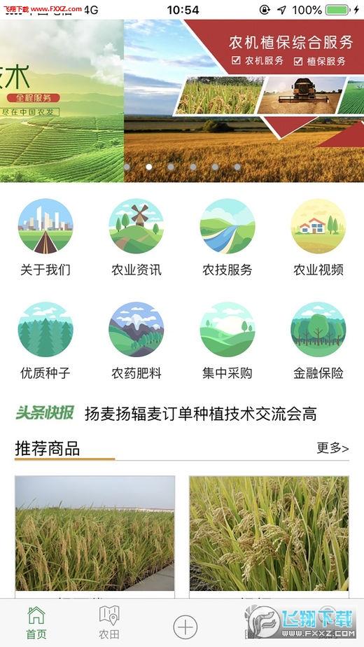 中农发app截图0