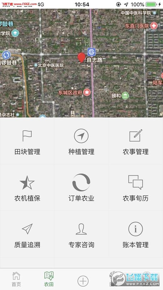 中农发app截图2