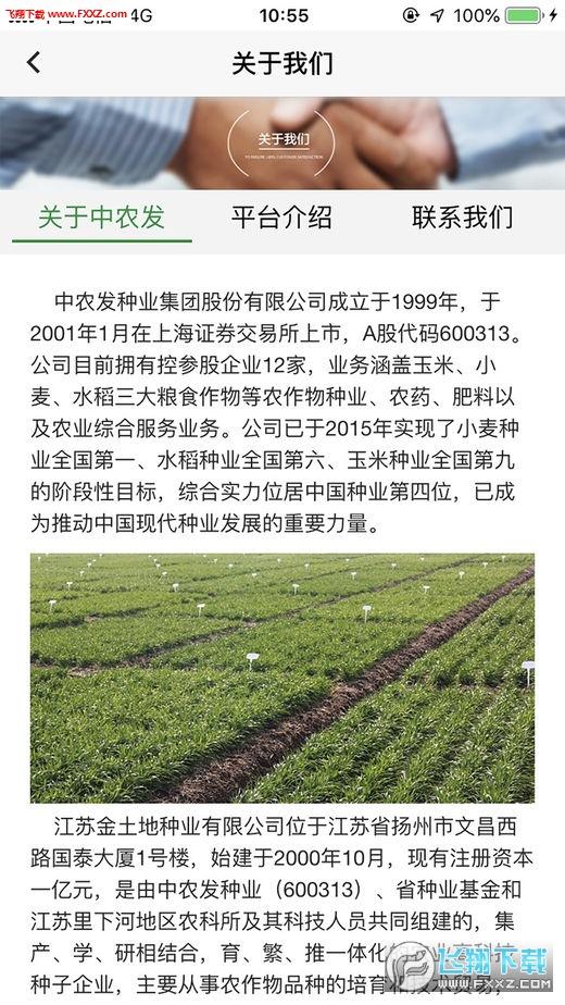 中农发app截图3