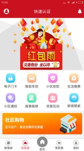 云智居app截图2