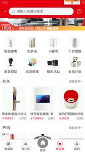 云智居app截图3