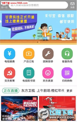 甘肃有线app安卓版截图0