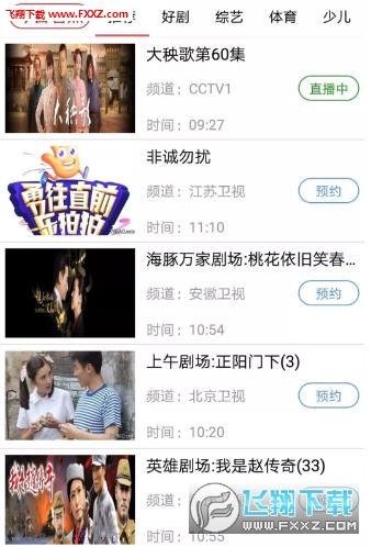 甘肃有线app安卓版截图1