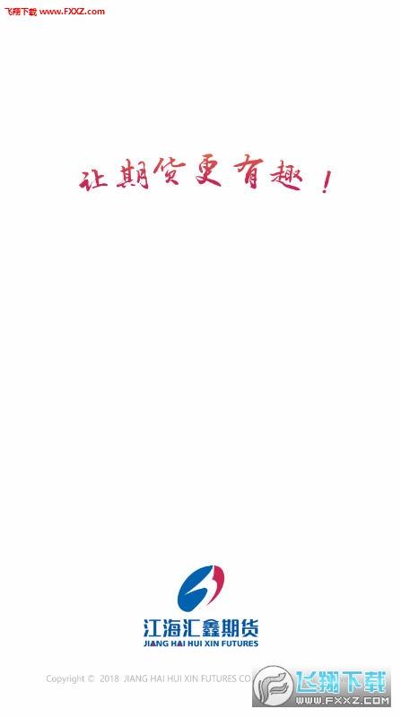 江海汇鑫app截图0