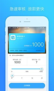 来借钱app截图1