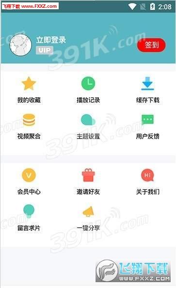 奥云影视app截图1