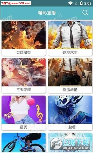 奥云影视app截图3