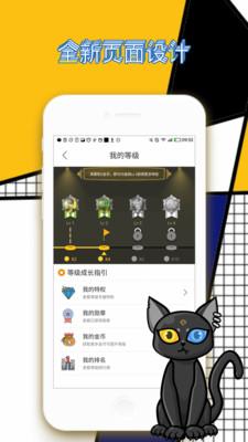贪玩猫app1.2.6截图0