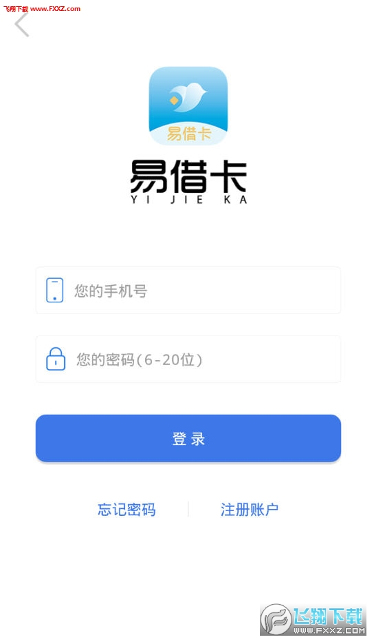 易借卡app截图1