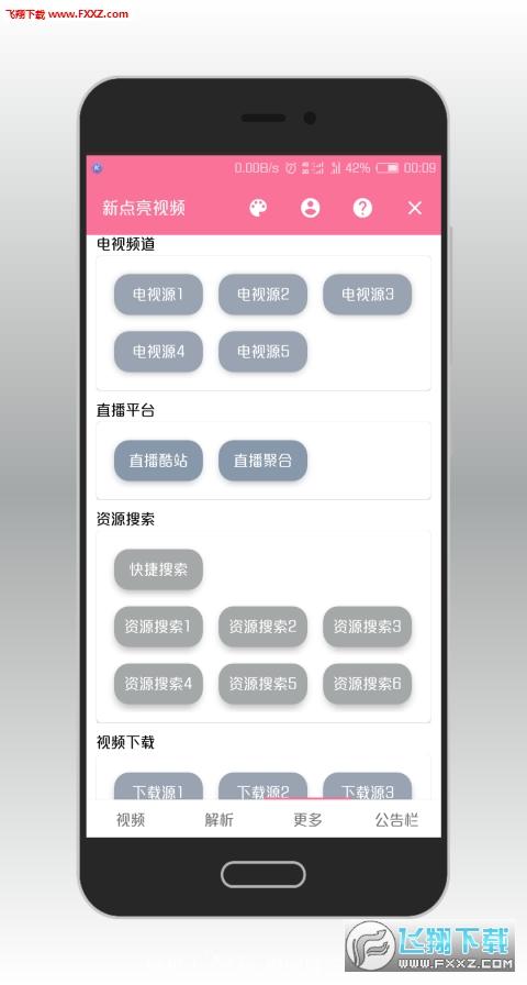 新亮点影视app截图2